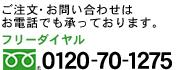 ����ʸ�����䤤��碌�Ϥ����äǤ⾵�äƤ���ޤ��������ڤˤɤ������ե������롧0120-70-1275