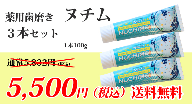 201507ヌチム3本セット価格