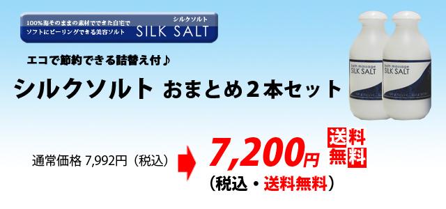 シルクソルト250_2本_価格