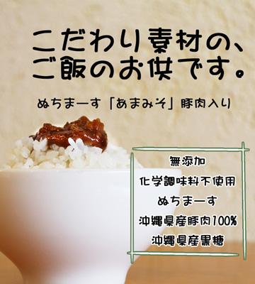 ぬちまーすを使ったあまみそ(あんだんすー)は美味しく簡単に召し上がれます。