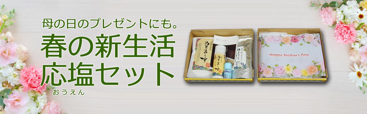 ぬちまーす母の日セット、ご自分用にもプレゼントにも、健康を応援する塩ギフトです。