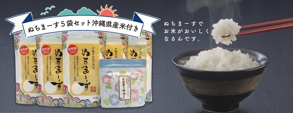 ぬちまーすのおまとめ買い、沖縄のお米をプレゼント