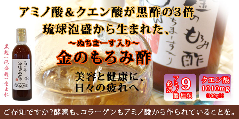 金のもろみ酢,クエン酸,アミノ酸,ミネラル,ぬちまーす