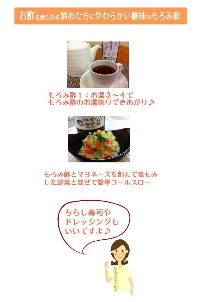 もろみ酢サイト3