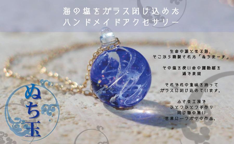 ハンドメイドアクセサリー、沖縄の塩をガラスへ閉じ込めた海のアクセ。