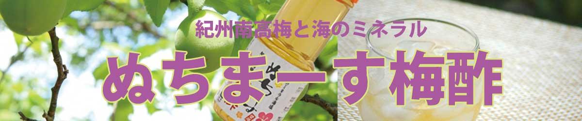 梅の風味は春の風、さわやかな味わいの梅酢です。