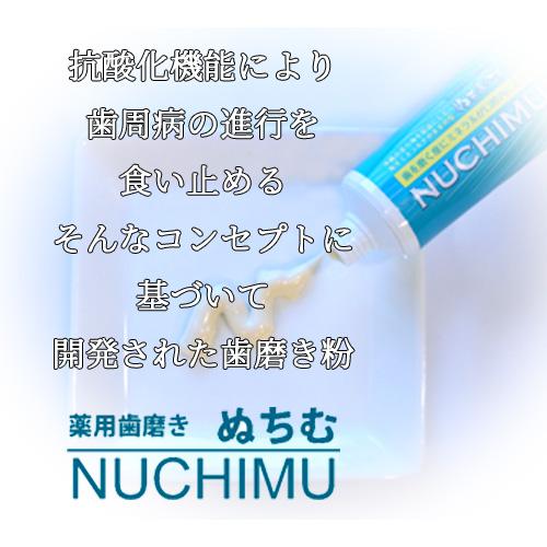 薬用ハミガキ「NUCHIMU(ヌチム)」はぬちまーすを使った多様なミネラルを含む歯みがき粉です。