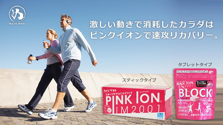 アスリートの本気を引き出すスポーツサプリ「PINKION(ピンクイオン」