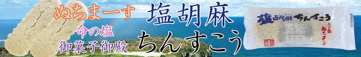 塩,胡麻,ちんすこう,ごま,御菓子御殿,ぬちまーす,沖縄伝統,しっとり,美味しい,お菓子