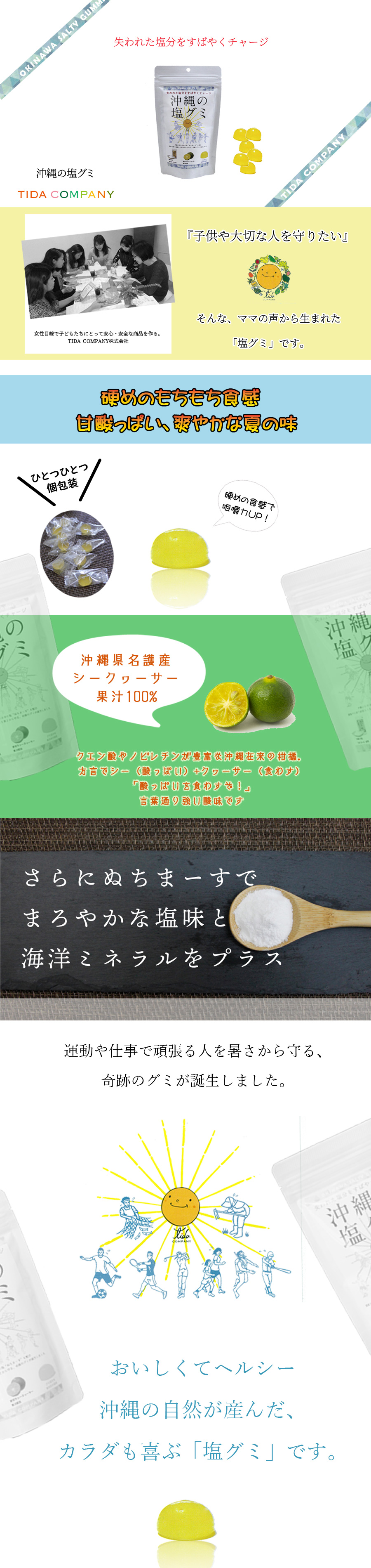 沖縄の自然が産んだカラダも喜ぶ塩グミ、ぬちまーすを使用しています。