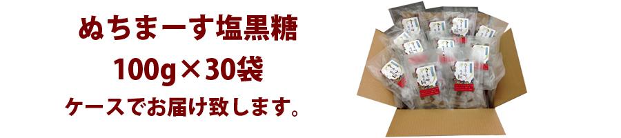 沖縄の黒糖にぬちま