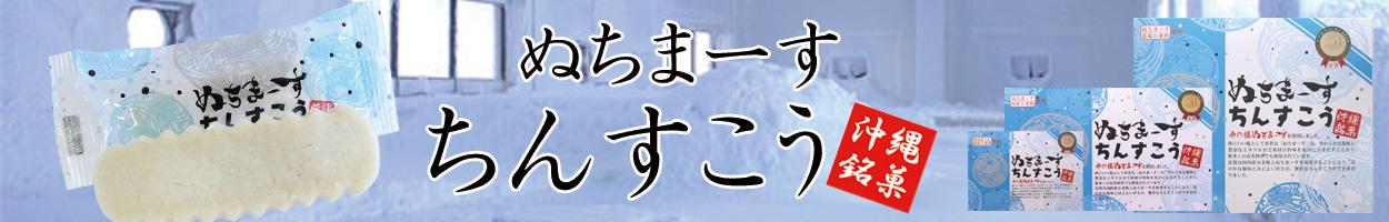 塩,ちんすこう,ぬちまーす,沖縄伝統,しっとり,美味しい,お菓子