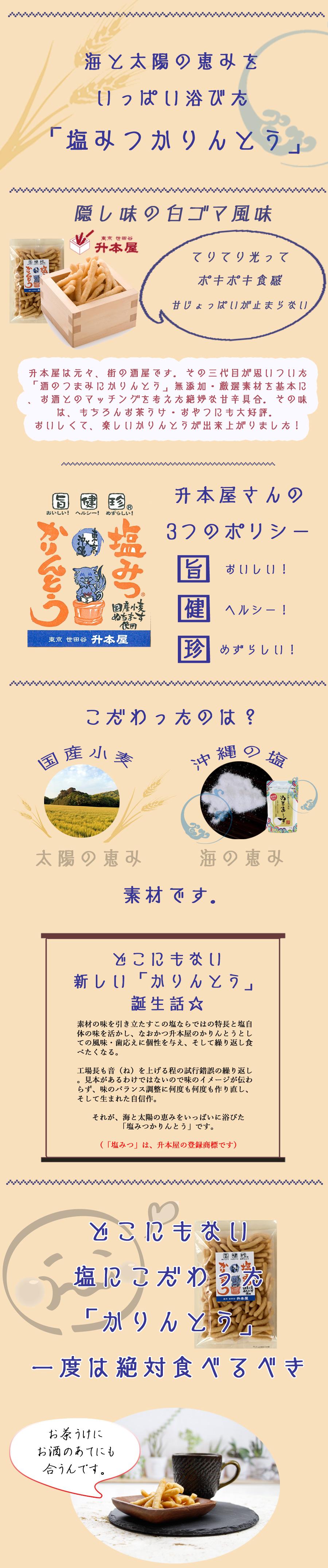 世田谷の美味いかりんとう、ぬちまーすを使った塩のおやつです。