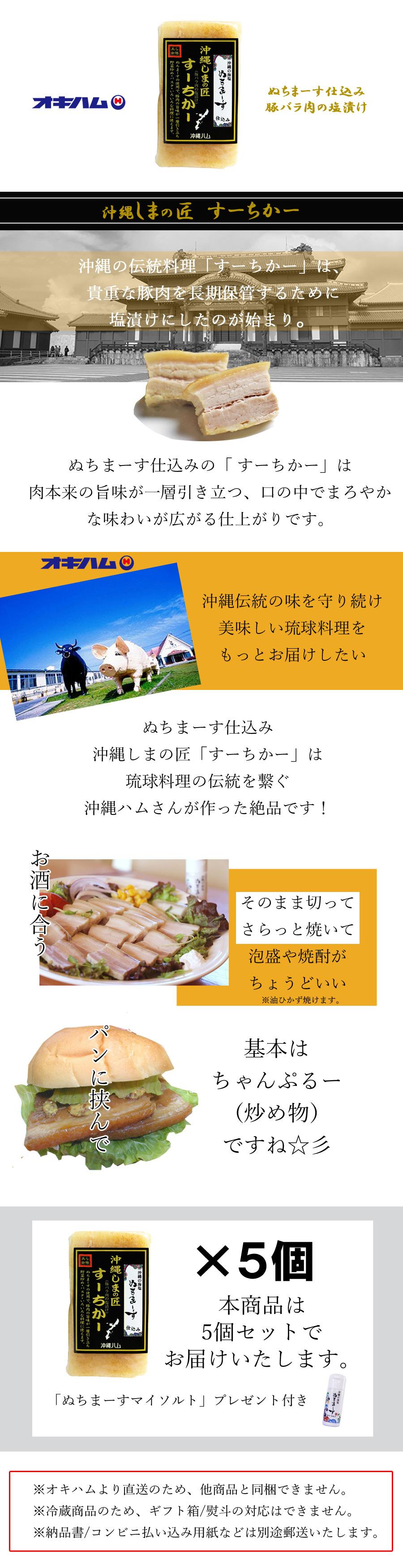ぬちまーす仕込みの沖縄伝統料理すーちかー、お酒のつまみにちょうどよし