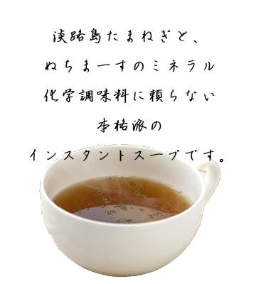 ちこり村のたまねぎスープは本格派のインスタントスープです。ぬちまーす入り。