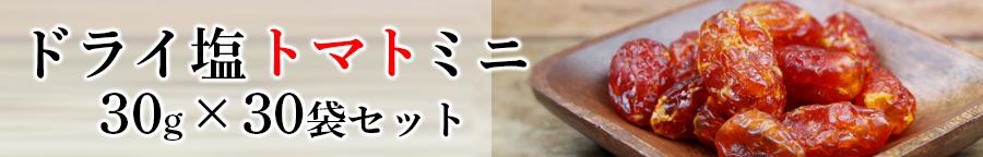 沖縄の海塩ぬちまーす仕込みのドライ塩トマトです。