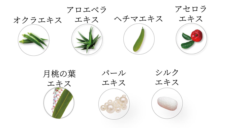 沖縄の海から生まれたウツツミシリーズはシルクソルトを配合、海のミネラルがお肌を健やかに導きます。