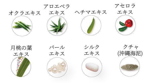 沖縄の海から生まれてウツツミシリーズはシルクソルトを配合、海のミネラルがお肌を健やかに導きます。